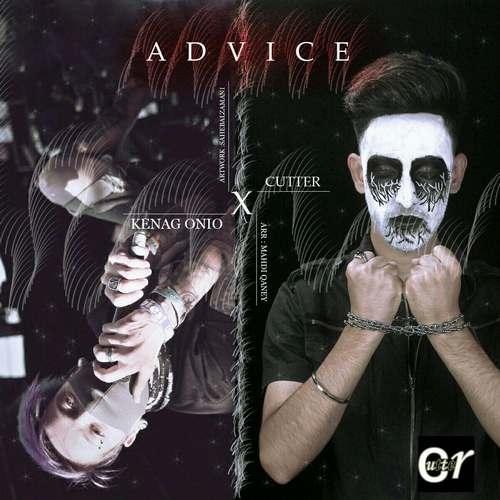 دانلود موزیک جدید کاتر و کناگ آنیو Advice