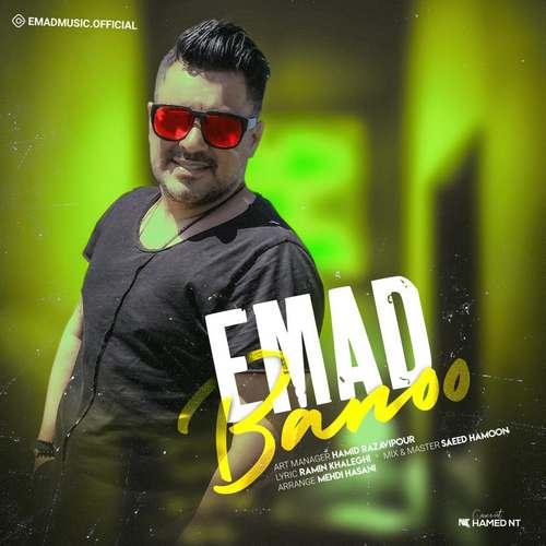 دانلود موزیک جدید عماد بانو