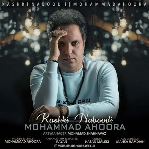 دانلود موزیک جدید محمد اهورا کاشکی نبودی
