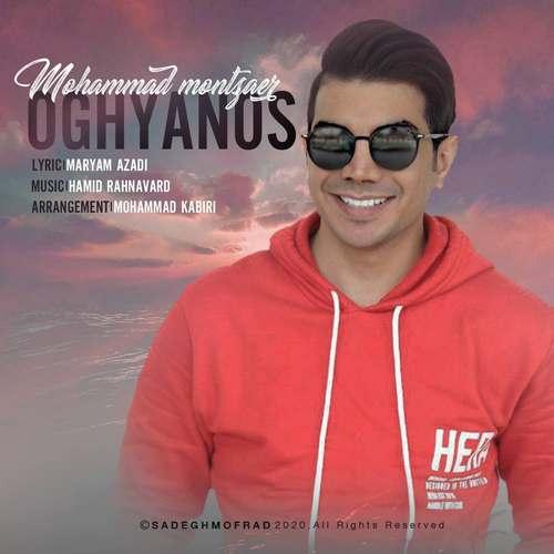 دانلود موزیک جدید محمد منتظر اقیانوس