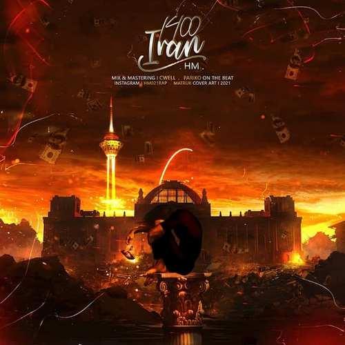 دانلود موزیک جدید اچ ام ایران ۱۴۰۰