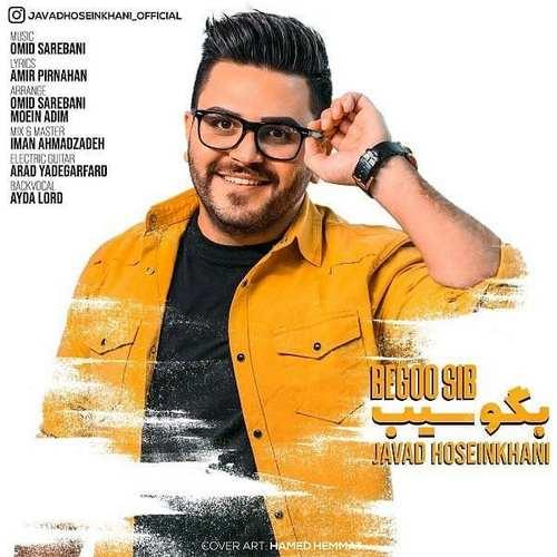 دانلود موزیک جدید جواد حسین خانی بگو سیب