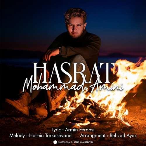دانلود موزیک جدید محمد امینی حسرت