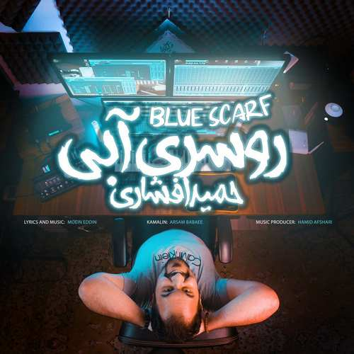 دانلود موزیک جدید حمید افشاری روسری آبی