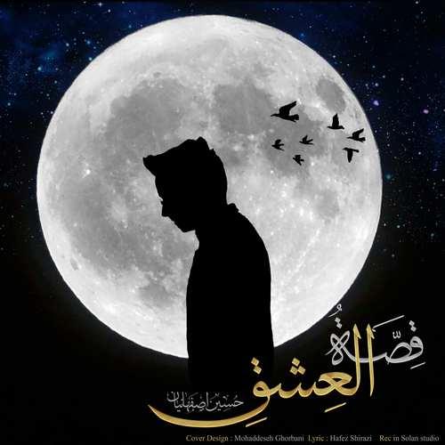دانلود موزیک جدید حسین اصفهانیان قصه العشق