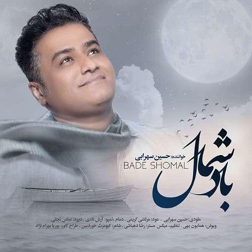 دانلود موزیک جدید حسین سهرابی باد شمال