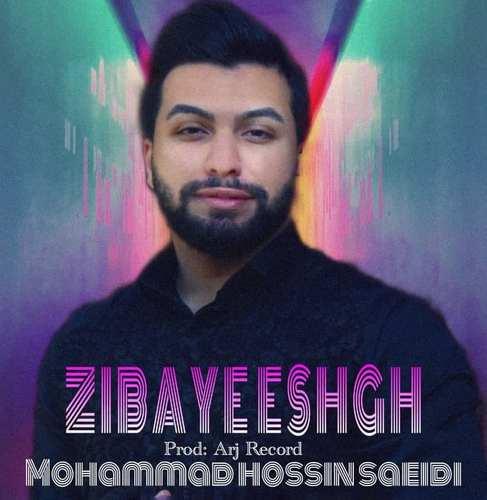 دانلود موزیک جدید محمد حسین سعیدی زیبای عشق