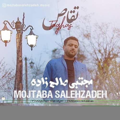 دانلود موزیک جدید مجتبی صالح زاده تقاص