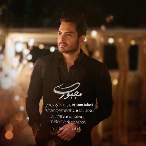 دانلود موزیک جدید اریسام طاهری مجبوری