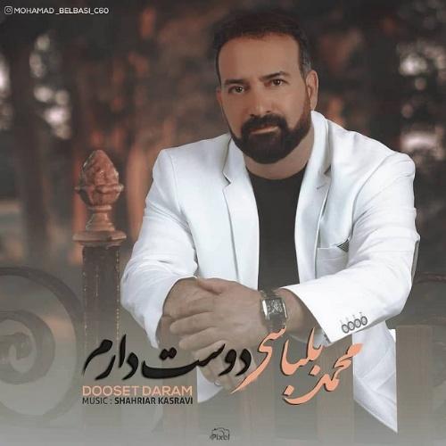 دانلود موزیک جدید محمد بلباسی دوست دارم