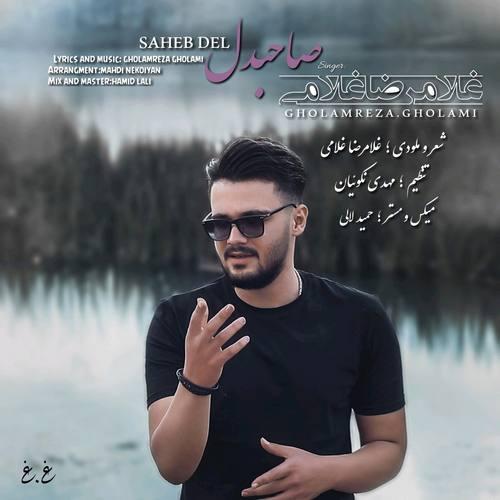 دانلود موزیک جدید غلامرضا غلامی صاحبدل