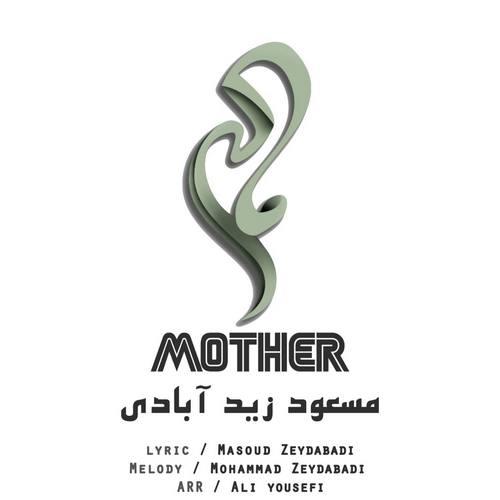 دانلود موزیک جدید مسعود زیدابادی مادر