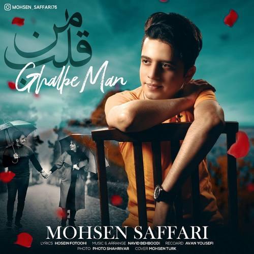 دانلود موزیک جدید محسن صفاری قلب من