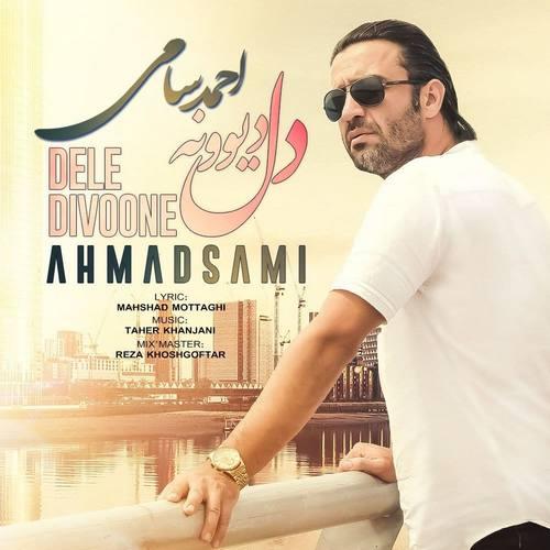 دانلود موزیک جدید احمد سامی دل دیوونه