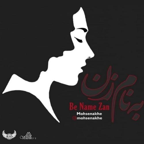 دانلود موزیک جدید محسن آخه به نام به نام به نام به نام زن