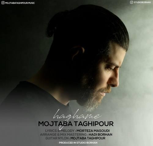 دانلود موزیک جدید مجتبی تقی پور حقمه