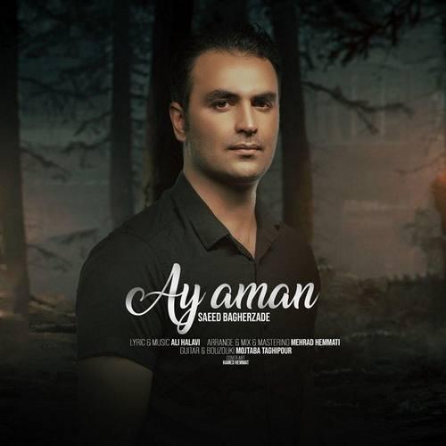 دانلود موزیک جدید سعید باقرزاده آی آمان