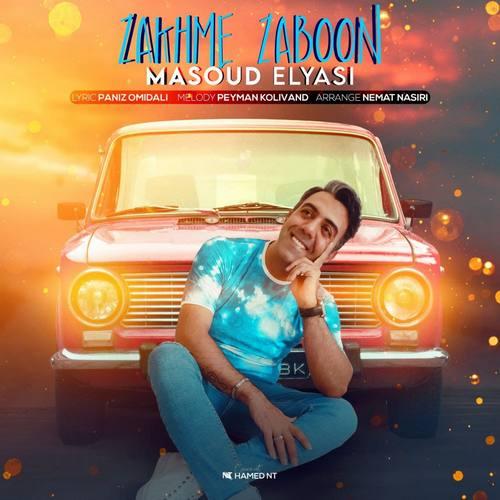 دانلود موزیک جدید مسعود الیاسی زخم زبون