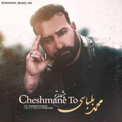 دانلود موزیک جدید محمد بلباسی چشمان تو