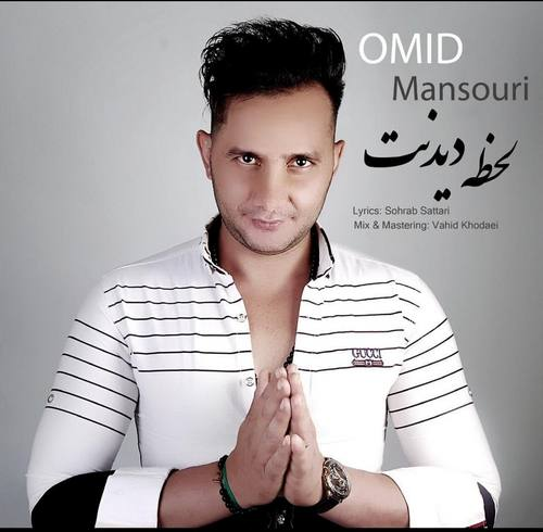 دانلود موزیک جدید امید منصوری لحظه دیدنت